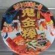 「ニュータッチ 凄旨 鬼金棒カラシビ味噌らー麺」を食う