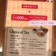 札幌  アフタヌーンティー・ティールーム 札幌三越店