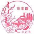 ぶらり旅・2018水戸の梅まつり⑩水戸黄門漫遊一座記念写真コーナーetc