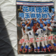 花咲徳栄高校に「彩の国功労賞」