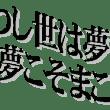 第三部闘龍孔明篇 第8章−4 眠眠対ヒビキム