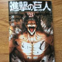 諫山創 『進撃の巨人』25巻