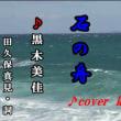 新曲紹介 7月5日発売   ♪・石の舟/黒木美佳//kazu宮本