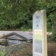 関西の秘湯・湯治場 「鍬渓(くわたに)温泉」 は来春、再オープンらしい・・・