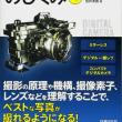 デジタルカメラのしくみ 第4版