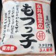 もつ煮の有名店、永井食堂に行ってきました(^o^)