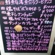 まるめんあん(旧まるめしあん) 宇都宮市