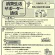 消費生活サポート通信 「電気の契約変更の勧誘」