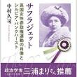 「サフラジェット」英国女性参政権 中村久司・大月書店