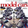 今度は2作例+1掲載!! さらにオマケも… 6/26発売モデルカーズNo.231
