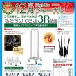 12月のPICKUP商品『ハンガー収納ラック』