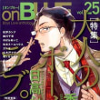 ■ 10月25日発売の on BLUE vol.25 に 「ありあまる富」 の掲載なし