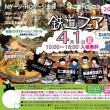 鉄道フェア2018開催!