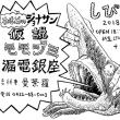 4月7日は吉祥寺ライブハウス曼荼羅でモモジミLIVE!