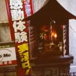 大阪街物語278