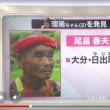 山口県周防大島の2歳幼児を、無事、発見。ボランティアが。幼児を発見する工夫の詳細