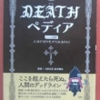 「DEATH ペディア」