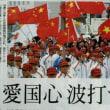 羽生選手のパレードで「日の丸」を振ることを批判するリテラ。 リテラが憧れる朝日新聞はシナで国旗を掲げている姿を「愛国心 波打つ旗」と書いている。これはいいのか?