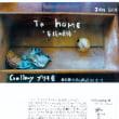 """To hoME """"家族の肖像"""" JON DAN  2018.8.6ー15"""