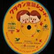 童謡レコード レトロ*昭和のイラスト満載!オリンピック・イヤーのキッズ・サウンド!