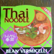 Thai Noodle~トムヤム春雨