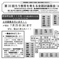 「第30回ろう教育を考える全国討論集会in富山」再募集のお知らせ