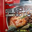 ケンミン食品の米粉専家四川風ピリ辛汁ビーフン+CO・OPのたまごスープ