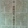 1945年産まれのボヤキ 出汁~(^ 99 -)-☆