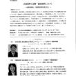 5.20学習講演会(小西洋之・三宅雪子氏)