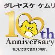 ケムリン10周年♪