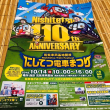 九州レイルマンス2018ポスター
