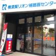 神奈川リオネット販売 横須賀