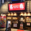 グルメ 206食 『蔵元居酒屋 「清龍」 上野店』