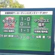 【全地CL】松江vs福井「松本翔」@グリスタ