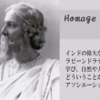 About Homage to Tagore-タゴール讃歌ー