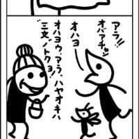 4コマ漫画「はやおき」