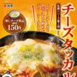 12月の定期出張~松屋 「チーズダッカルビ鍋定食」