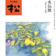 俳誌「松」 水仙號 平成30年1月