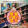 第13回常夏アロハ祭り開催決定!