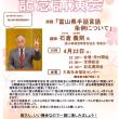 4/22第13回定期総会&記念講演会(案内)