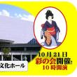 今度の日曜日は、宮崎市で「第8回 彩の会」開催!
