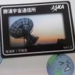 JAXA  ◆ 勝浦宇宙通信所