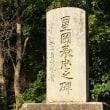 伊豫松山、土亀山に正岡子規の句碑建立  除幕式