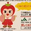 JA小松市の野望
