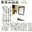 珈琲館ピア 新聞掲載されました