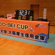 CO-SEI  CUP、開催しました!