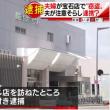 """宝石店で子連れ夫婦が指輪を""""窃盗"""" 札幌市(17/08/18)"""
