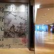 サントリー美術館で、 『天下を治めた絵師 狩野元信』 を観ました。