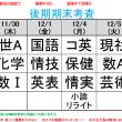 後期期末考査日程発表11/30木-12/5火