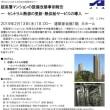プロフェッショナルのための技術セミナー 超高層マンションの設備改修事例報告